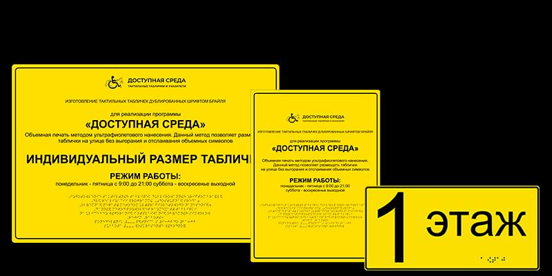 taktilnye-tablichki-ot-199-rub